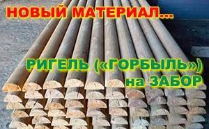 Древесный материал, типа горбыля (ригель деревянный) на заборы, низкие цены, со склада с пропиткой в автоклаве и без!