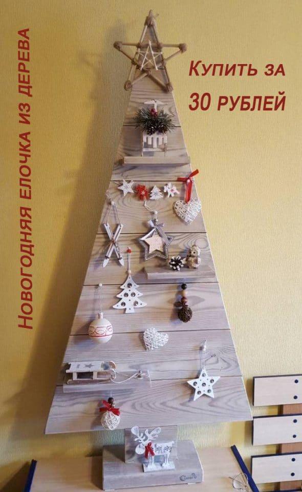 Новогодняя деревянная елочка цена