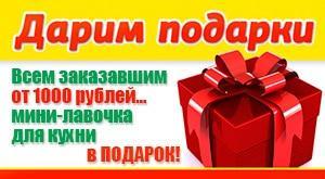 При любом заказе от 1000 рублей, в подарок удобная мини-лавочка для Вашей кухни!