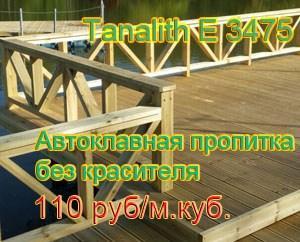Автоклавная пропитка Таналитом в Минске