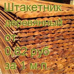 Деревянный штакетник из горбыльной доски
